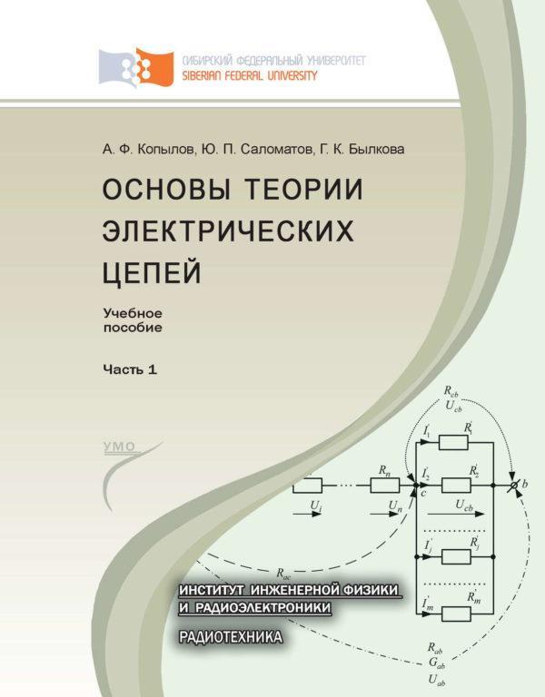 Основы теории электрических цепей. Часть 1