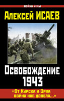 Освобождение 1943. «От Курска и Орла война нас довела…»
