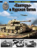 «Пантеры» в Курской битве