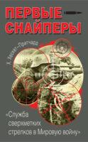 Первые снайперы. «Служба сверхметких стрелков в Мировую войну»