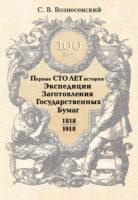 Первые сто лет истории Экспедиции Заготовления Государственных Бумаг. 1818–1918