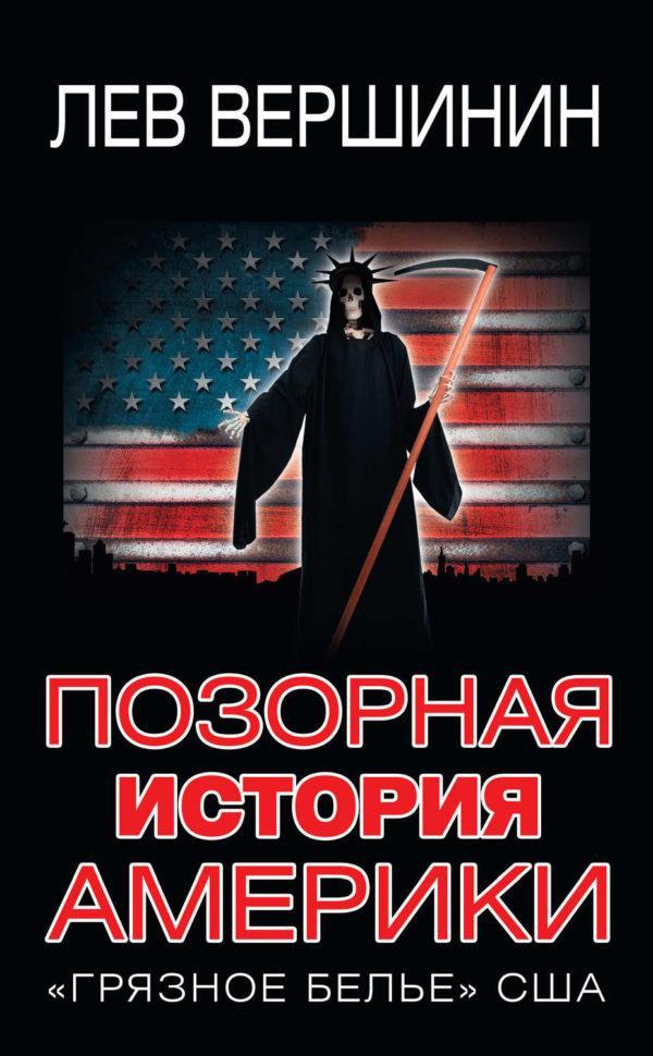 Позорная история Америки. «Грязное белье» США