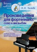 Произведения для фортепиано: соло и ансамбли. Море звуков