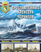 Прославленные крейсера Черчилля. «Аретуза»