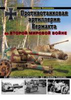 Противотанковая артиллерия Вермахта во Второй Мировой войне. От «дверных колотушек» до «убийц танков»