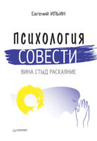 Психология совести. Вина