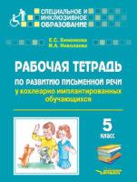 Рабочая тетрадь по развитию письменной речи у кохлеарно имплантированных обучающихся. 5 класс