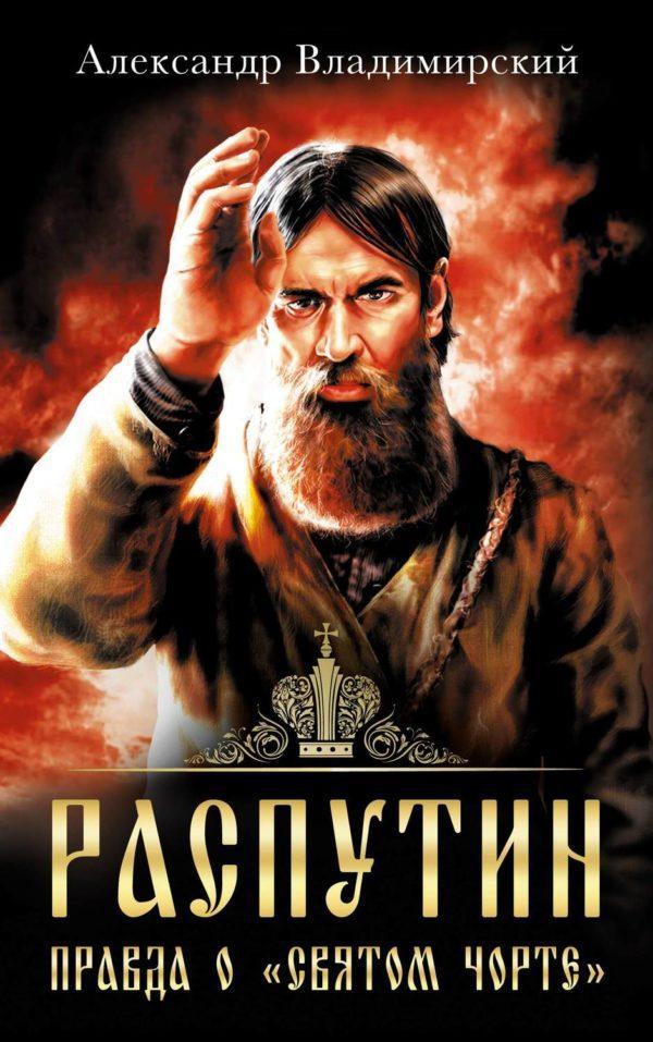 Распутин. Правда о «Святом Чорте»