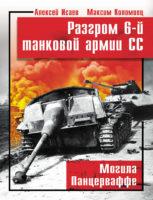 Разгром 6-й танковой армии СС. Могила Панцерваффе