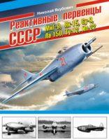 Реактивные первенцы СССР – МиГ-9