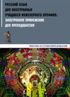 Русский язык для иностранных учащихся инженерного профиля: электронное приложение для преподавателя. Часть 1. Лексика и словообразование