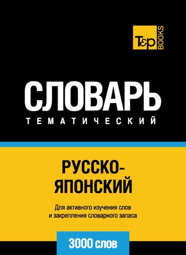 Русско-японский тематический словарь – 3000 слов