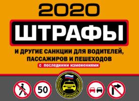 Штрафы и другие санкции для водителей