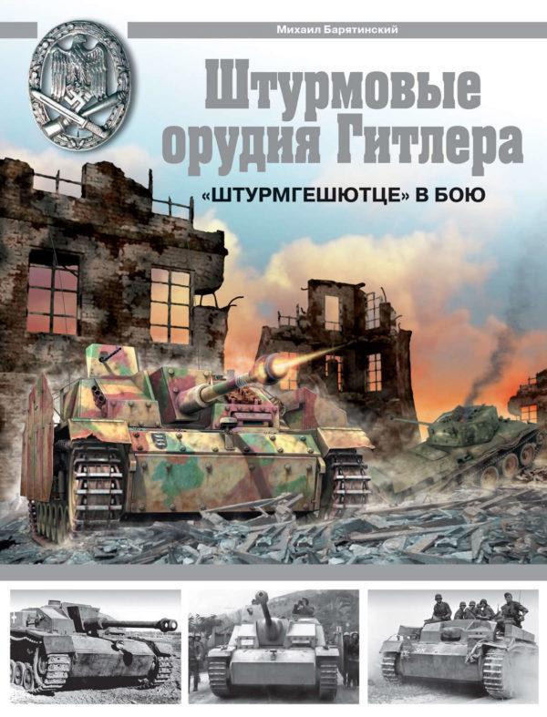 Штурмовые орудия Гитлера. «Штурмгешютц» в бою