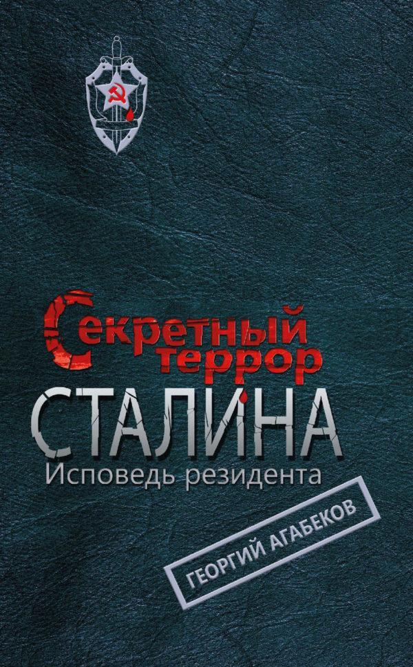 Секретный террор Сталина. Исповедь резидента
