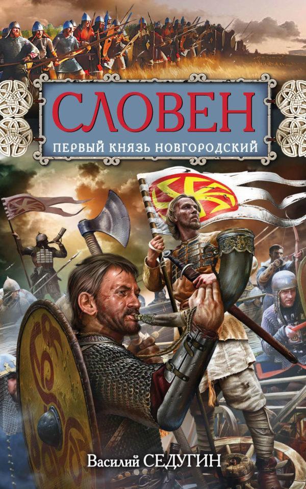 Словен. Первый князь Новгородский