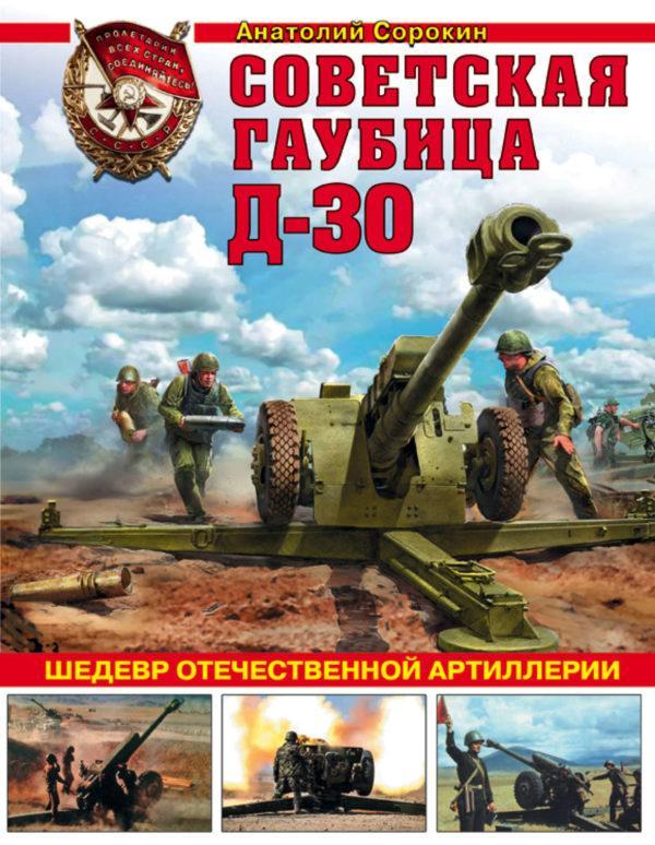 Советская гаубица Д-30. Шедевр отечественной артиллерии