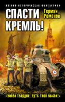 Спасти Кремль! «Белая Гвардия