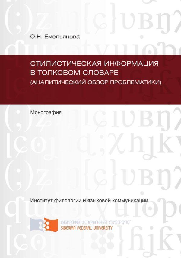 Стилистическая информация в толковом словаре (аналитический обзор проблематики)