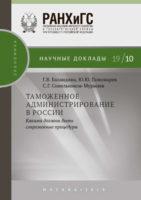 Таможенное администрирование в России: какими должны быть современные процедуры