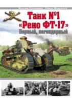 Танк №1 «Рено ФТ-17». Первый