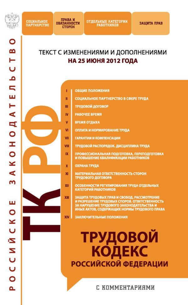 Трудовой кодекс Российской Федерации с комментариями.Текст с изменениями и дополнениямина25июня2012года