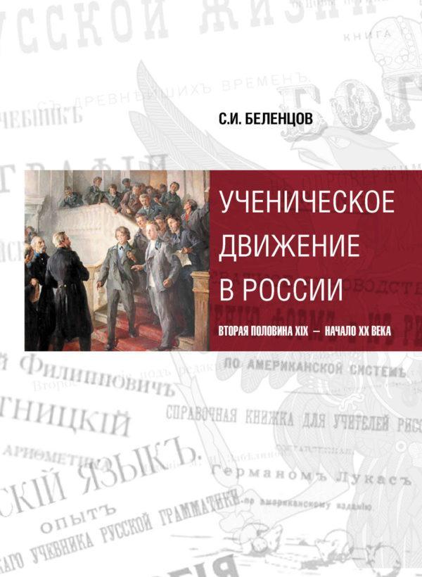 Ученическое движение в России. Вторая половина XIX – начало XX века