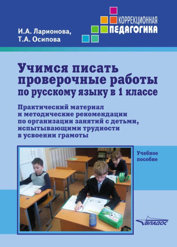 Учимся писать проверочные работы по русскому языку в 1 классе