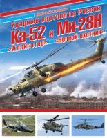 Ударные вертолеты России Ка-52 «Аллигатор» и Ми-28Н «Ночной охотник»
