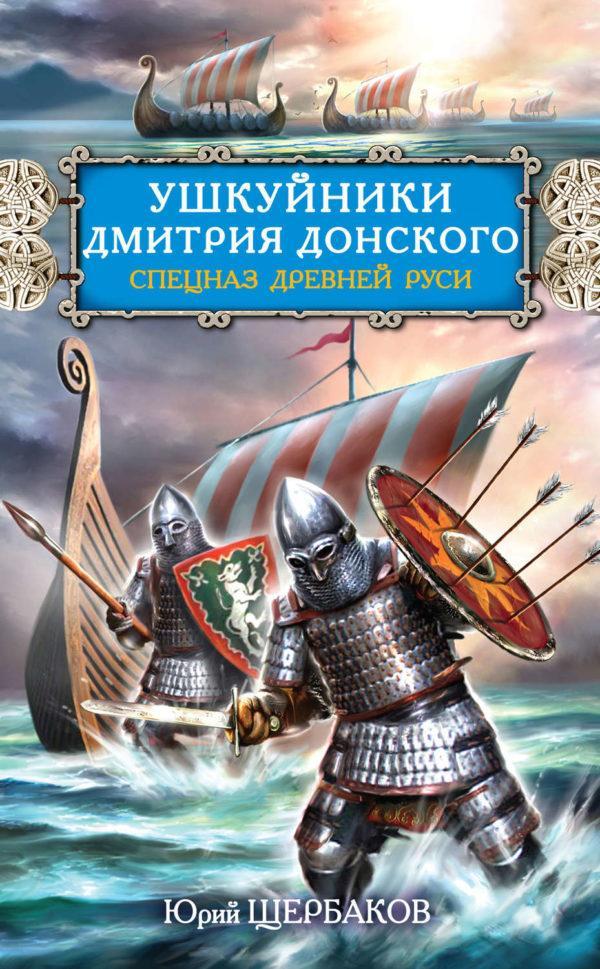 Ушкуйники Дмитрия Донского. Спецназ Древней Руси
