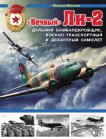 «Вечный» Ли-2 – дальний бомбардировщик
