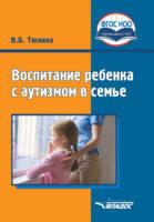 Воспитание ребенка с аутизмом в семье