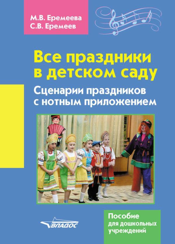 Все праздники в детском саду. Сценарии праздников с нотным приложением