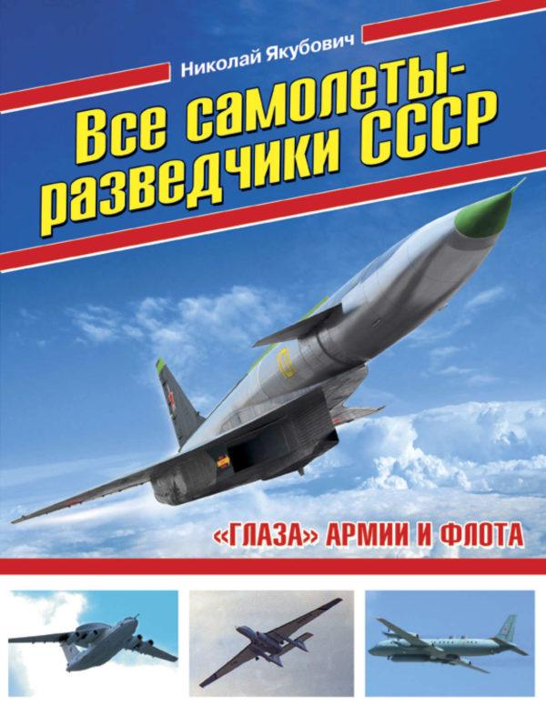 Все самолеты-разведчики СССР. «Глаза» армии и флота