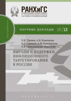 Выгоды и издержки инфляционного таргетирования в России