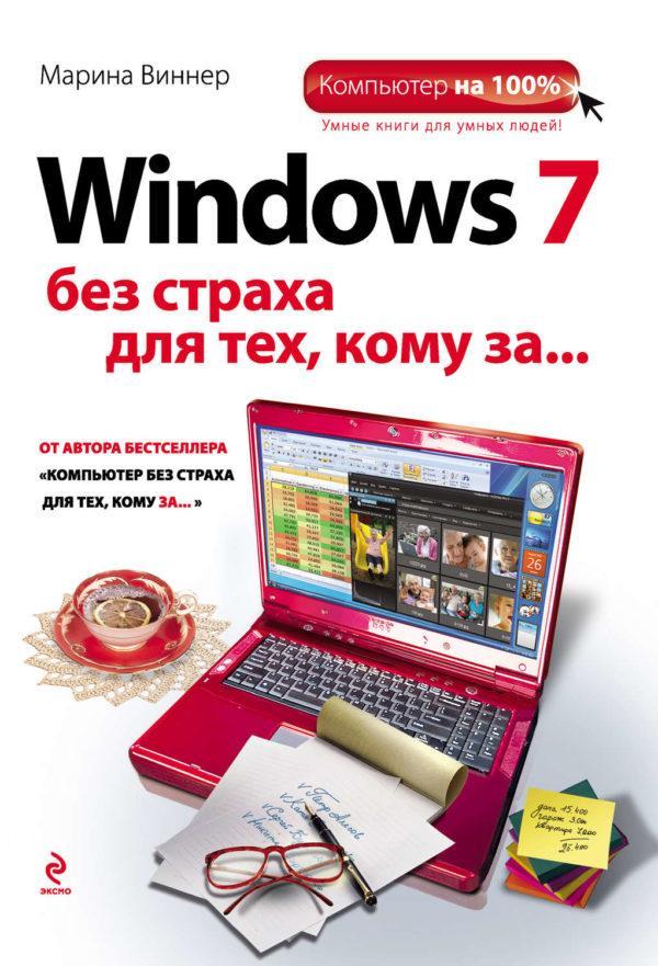 Windows 7 без страха для тех