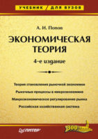 Экономическая теория. Учебник для вузов