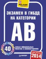 Экзамен в ГИБДД 2014. 40 новых официальных билетов с комментариями. Категории А