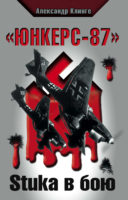 «Юнкерс-87». Stuka в бою