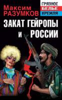 Закат Гейропы и России