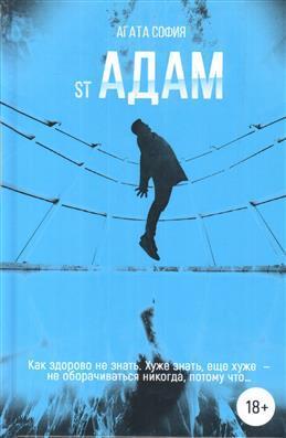 st Адам. Часть 1