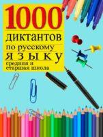 1000 диктантов по русскому языку (средняя