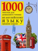 1000 текстов для домашнего чтения по английскому языку (средняя школа)