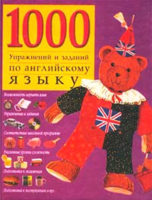 1000 упражнений и заданий по английскому языку