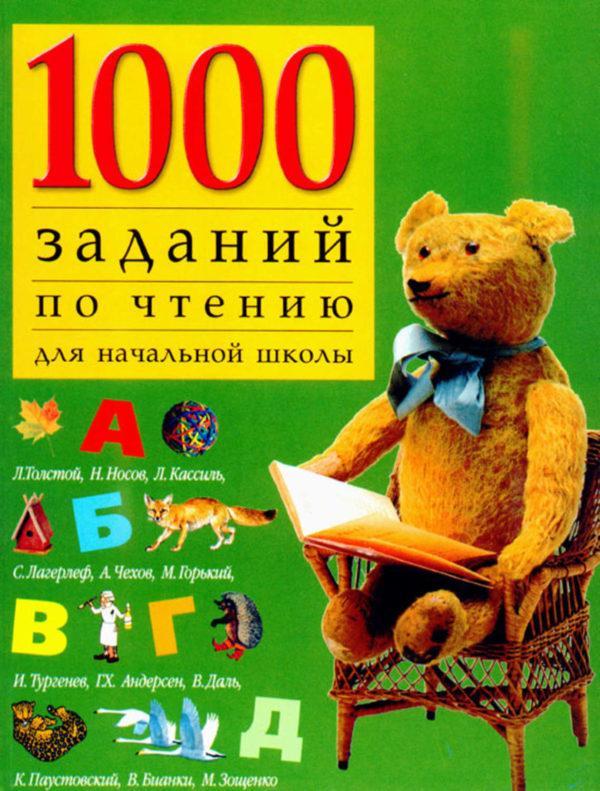 1000 заданий по чтению для начальной школы