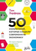 50 изобретений