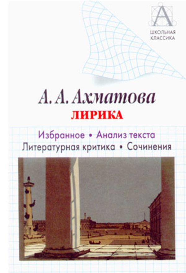 А. А. Ахматова. Лирика. Избранное. Анализ текста. Литературная критика. Сочинения.