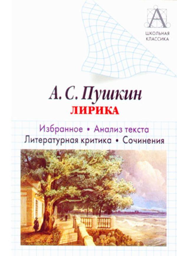 А. С. Пушкин Лирика. Избранное. Анализ текста. Литературная критика. Сочинения.