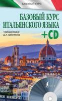 Базовый курс итальянского языка