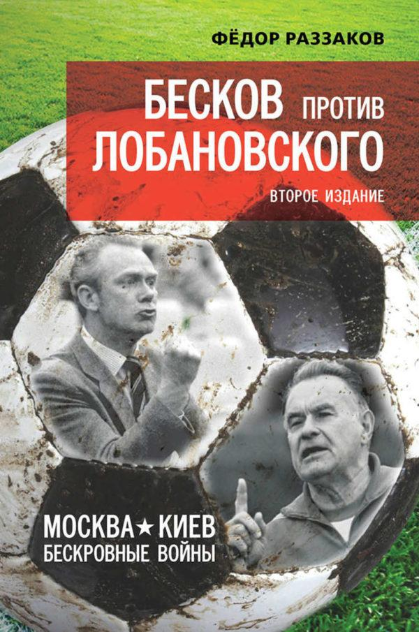 Бесков против Лобановского. Москва – Киев. Бескровные войны